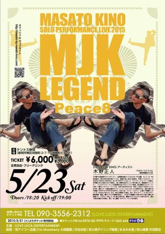木野正人 MJKLEGEND peace8